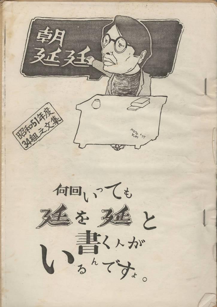 水戸一高昭和52年卒同窓のページ